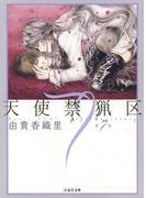 天使禁猟区(7)(白泉社文庫)