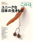 このは No.3 ユニークな日本の生きもの