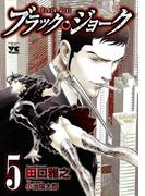 ブラック・ジョーク 5(ヤングチャンピオン・コミックス)