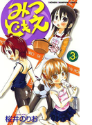 みつどもえ 3(少年チャンピオン・コミックス)