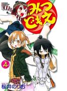 みつどもえ 4(少年チャンピオン・コミックス)