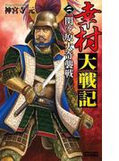 幸村大戦記2(歴史群像新書)