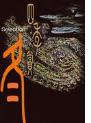 アフタヌーン四季賞CHRONICLE 1987-2000 冬(4)