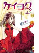 ケイコク。 ~世界を壊す恋~ 4(プリンセス・コミックス)