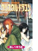 クリスタル☆ドラゴン(9)
