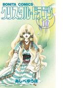 クリスタル☆ドラゴン(10)