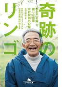 奇跡のリンゴ 「絶対不可能」を覆した農家 木村秋則の記録(幻冬舎文庫)