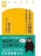 くまモンの秘密 地方公務員集団が起こしたサプライズ(幻冬舎新書)