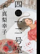 四〇一二号室(幻冬舎単行本)