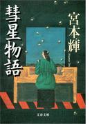 彗星物語(文春文庫)