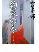 約束の冬(下)(文春文庫)