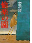 愉楽の園(文春文庫)