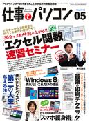 月刊仕事とパソコン2013年5月号