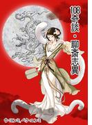 108奇談・聊斎志異(4)