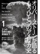 オリバー・ストーンが語る もうひとつのアメリカ史 1 2つの世界大戦と原爆投下