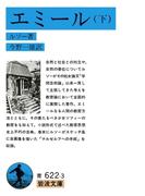 エミール 下(岩波文庫)