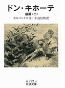 ドン・キホーテ 後篇二(岩波文庫)
