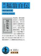 新訂 福翁自伝(岩波文庫)