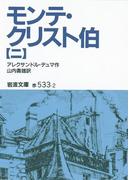 モンテ・クリスト伯 2(岩波文庫)