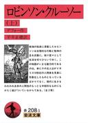ロビンソン・クルーソー 上(岩波文庫)
