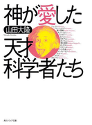 神が愛した天才科学者たち(角川ソフィア文庫)