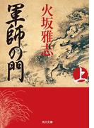 軍師の門 上(角川文庫)
