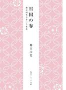 雪国の春 柳田国男が歩いた東北(角川ソフィア文庫)