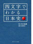 四文字でわかる日本史(角川ソフィア文庫)
