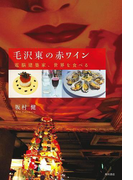 毛沢東の赤ワイン 電脳建築家、世界を食べる(角川書店単行本)