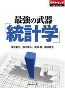 最強の武器「統計学」(週刊ダイヤモンド 特集BOOKS)