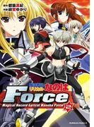 魔法戦記リリカルなのはForce(2)(角川コミックス・エース)