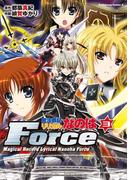 魔法戦記リリカルなのはForce(3)(角川コミックス・エース)