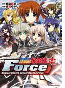 魔法戦記リリカルなのはForce(4)(角川コミックス・エース)
