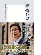 続・悩む力(集英社新書)