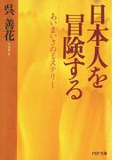 日本人を冒険する(PHP文庫)