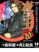夜王 19(ヤングジャンプコミックスDIGITAL)