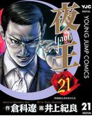夜王 21(ヤングジャンプコミックスDIGITAL)
