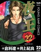 夜王 22(ヤングジャンプコミックスDIGITAL)