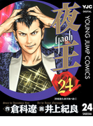 夜王 24(ヤングジャンプコミックスDIGITAL)