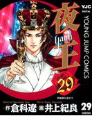 夜王 29(ヤングジャンプコミックスDIGITAL)