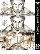 TOUGH―タフ― 39(ヤングジャンプコミックスDIGITAL)