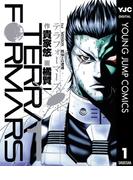 テラフォーマーズ 1(ヤングジャンプコミックスDIGITAL)