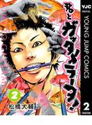 君とガッタメラータ! 2(ヤングジャンプコミックスDIGITAL)