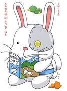 天体戦士サンレッド14巻(ヤングガンガンコミックス)