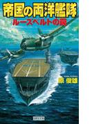 帝国の両洋艦隊(歴史群像新書)