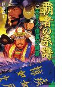 覇者の系譜 2 天下人・信長の誤算(歴史群像新書)