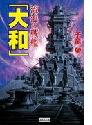 流浪の戦艦「大和」(歴史群像新書)