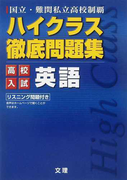 ハイクラス徹底問題集高校入試英語 国立・難関私立高校制覇