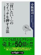 「買いたい!」のスイッチを押す方法 消費者の心と行動を読み解く(角川oneテーマ21)