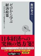 ゼロから学ぶ経済政策 日本を幸福にする経済政策のつくり方(角川oneテーマ21)